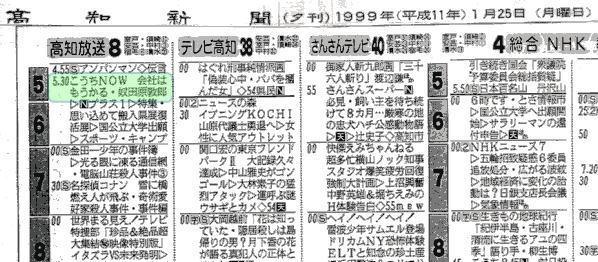 奴田原税理士事務所 マスコミ紹...